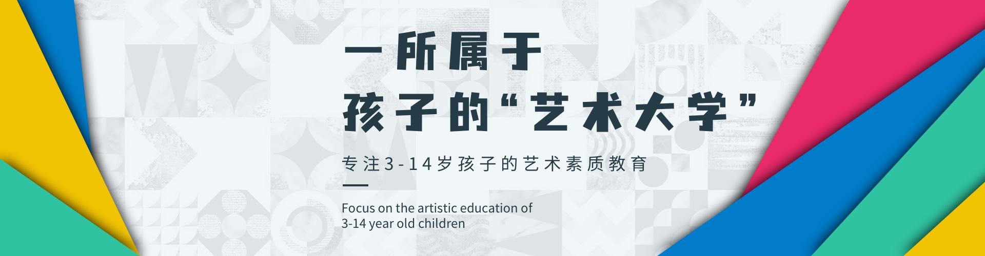 正人艺术教育